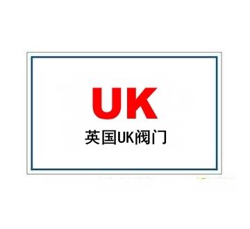 英国进口阀门